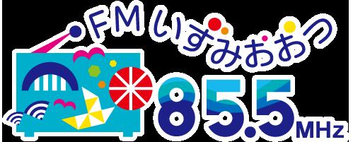 コミュニティFM放送局 FMいずみおおつ